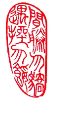 "An ancient Chinese stone seal. The writing says, ""Do not become complacent with victory; do not become frustrated with defeat."""